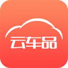 浙江云车品电子商务有限公司