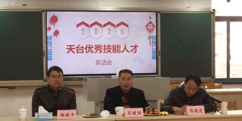 县人社局召开迎新春优秀技能人才茶话会